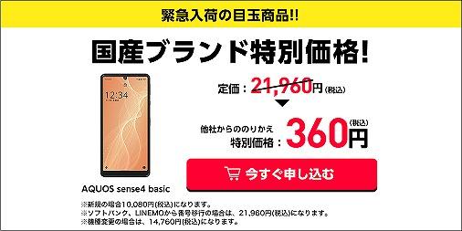 ワイモバイル AQUOS sense4 basic 一括360円 セール キャンペーン