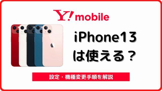 ワイモバイル iPhone13 iPhone13 Pro 13mini