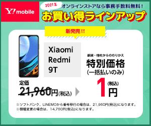 ワイモバイル Redmi 9T 1円 バナー