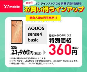 ワイモバイル AQUOS sense4 basic バナー