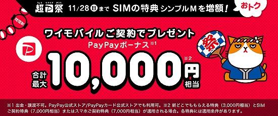 ワイモバイル キャンペーン PayPay祭り